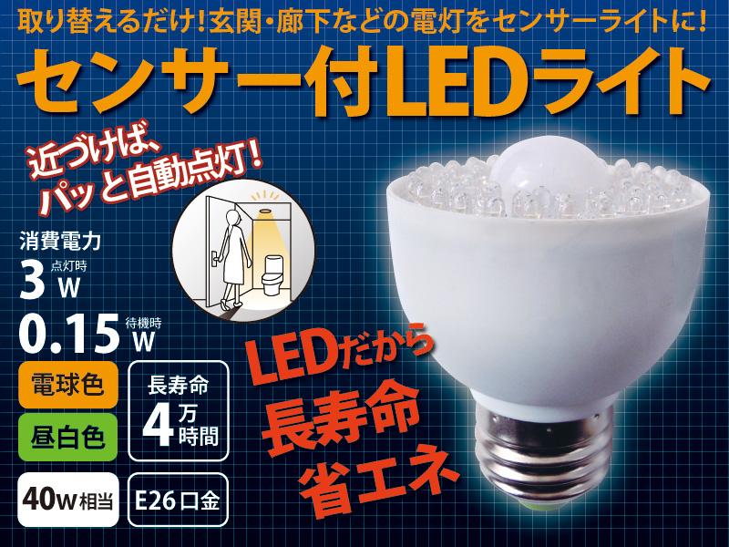 人 感 センサー 付き led 電球